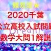 2020千葉県公立高校入試問題数学解説~大問1「計算問題・連立方程式・解の公式」~