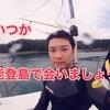 【能登島でドルフィンスイム♡】またまたイルカに癒されてきました♡