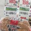 天然酵母パンでフレンチトースト作ろう☆