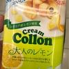 江崎グリコ  クリームコロン 大人のレモン 食べてみました