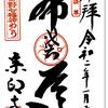宗印寺の御朱印(東京・日野市)〜日野七福神めぐり❶布袋尊 〜しばられ布袋のような「善の綱」