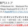 【期間限定】ヨドバシ.comでMacBookシリーズ購入7000ポイントアップキャンペーン