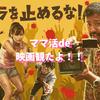 【 映画 】カメラを止めるな!