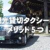 一味違う特別な旅に。京都旅行で観光貸切タクシーを利用するメリット5つ