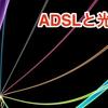 光回線が増えたけど、問題が・・・ (The number of optical lines has increased, but the problem is ...)