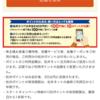 【節約術】松屋、松乃家で使える限定クーポンがお得過ぎ