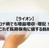 【ライオン】コロナ禍でも増益増収・増配の日本銘柄!!これぞ長期保有に値する銘柄