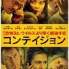 映画『コンテイジョン』ネタバレあらすじキャスト評価 感染症映画