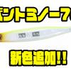 【O.S.P】逃げるベイトを演出できるルアー「ベントミノー76」に新色追加!