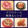 マグロテール解凍方法/レシピは照り焼き・ステーキ・カツ!