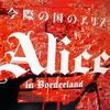 今際の国のアリス【渋谷を舞台にしたVFXは凄く、脚本と映像表現の相性が良い作品】