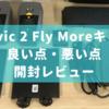 Mavic 2 Fly Moreキット|良い点・悪い点(メリット・デメリット)|開封レビュー