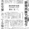 勝本光一連合京都元会長「共産党嫌って言っている場合か」