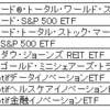 【楽天証券】米国ETF(9銘柄)の買付手数料無料化をマネックス証券とSBI証券を追随し発表