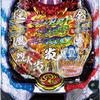 平和「CR 烈火の炎2」の筐体&PV&ウェブサイト&情報