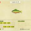 【あつ森】「イエローパーチ(魚)」の出現時期・場所・時間帯情報まとめ【あつまれどうぶつの森】