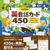 英語が話せるようになる!小学生の英会話カード450