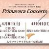 Primavera Concertoのご案内