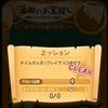 ツムツム プレイ日記 012 9月10日(土)~11日(日) 目指せLv300 ALLv6ツムコンプリート!!! 「海賊のお宝探し」CLEAR!! 16日更新分含む。