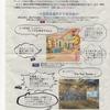 「はじめてのあいちトリエンナーレ」豊田市インフォメーションで配布中