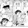 長谷邦夫描く「伝説 トキワ荘の真実 」がkindle版22円!!(2021年2月現在)