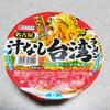 【寿がきや】 八剱ROCK人生餃子汁なし台湾ラーメンがメッチャうまい!