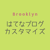 【はてなブログ】Brooklyn のカスタマイズ時に参考になるサイト集