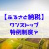 【ふるさと納税・初心者向け】ワンストップ特例制度とは?