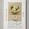 【267】ご飯の島の美味しい話(読書感想文75)