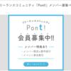 【Pont!】フリーランスコミュニティ「Pont!」の第2期生になりました!