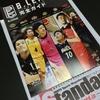 初年度の東地区を大特集!B.LEAGUE B1東地区6チーム完全ガイド 2016-17シーズン ムック