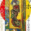 ゴッホ展 巡りゆく日本の夢