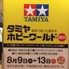 タミヤホビーワールド2017に行ってきた