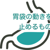 糖分による被害 <乳がんブログVol.244>