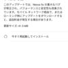 Nexus 5X セキュリティアップデート 2017年10月
