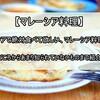 【マレーシア料理】マレーシアで絶対食べて欲しい、美味しいマレーシア料理30選♡有名なものからあまり知られていない料理まで紹介!前編