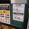 """「自己満セトリ予想シリーズ """"The TrySail Odyssey""""」part2"""