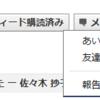 Selenium2.x で Ajax なWebアプリケーションをテストしよう 〜 Facebook の自動あいさつ返答機能を実装 〜
