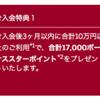 【朗報】SPGアメックス紹介キャンペーン延長!(〜2018/1/31)