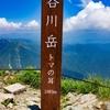 日本百名山・谷川岳登山レポート!