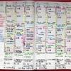 9月最終週の僕のジブン手帳。