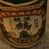 『越後鶴亀 純米酒』縁起の良いネーミングと、レトロなラベルが目を引く一本。