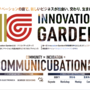 第2回 Innovation Gardenに政策企画の高橋が登壇。日本流サーキュラーエコノミーの未来
