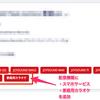 「東方カラオケ検索」JOYSOUNDの家庭用カラオケに対応しました🎉