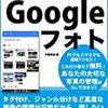 大量の写真を簡単に管理できる。Googleフォトがオススメです。