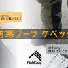 【レビュー】WORKMAN ワークマン 防寒ブーツ ケベック