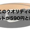 ユニクロセールオススメ商品(17/6/9〜6/15)「GUのベルトが安い!」