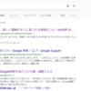 【見ろ】Google検索のコツ?ほしけりゃくれてやる。情報の迷宮のすべてをここに書き残した。