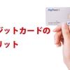 クレジットカードの最大のデメリットを簡潔にまとめてみた