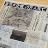 3月10日「東京大空襲」の再現紙面~伏せられていた被害の実相